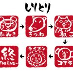 「しりとり」は韓国語で何という?3つの単語に分解ができる韓国語のしりとり