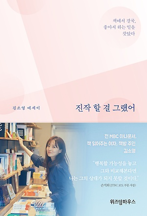元MBCアナウンサー キム・ソヨンのエッセイ本「もっと早くすればよかった」