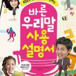 韓国語の発音は難しい?発音が上手くなる方法を知りたい人におすすめの韓国小学生教材