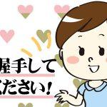 韓国語で「握手してください」は何という?「日本から来たファンです。本当に好きです」と韓国語で言ってみよう!