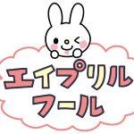 「エイプリルフール」は韓国語で何?エイプリフールに送るメッセージ例文