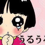 「ほろりと(涙ぐむ)、うるうるする」は韓国語で何?「感動して胸がキュンとしちゃったよ」を韓国語で表現してみよう!