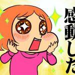 韓国語で「感動した」は何という?「먹다」を使った「食べる」ではない面白い表現も一緒に学ぼう