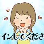 「サインしてください」は韓国語で何?「サインの横に『愛してます』と書いてください」を韓国語で言ってみよう!