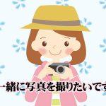 「一緒に写真を撮りたいです」は韓国語で何という?「写真」と関連のある言葉も一緒に覚えよう