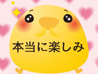 【ネイティブ音声付き韓国語講座】韓国語で「本当に楽しみ」は何という?