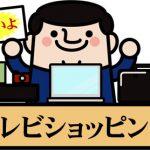 「テレビショッピング」は韓国語で何という?テレビショッピングで良く使われる韓国語表現を見てみよう