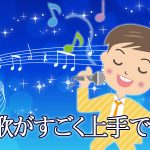 「歌がすごく上手です」は韓国語で何という?褒めるときの韓国語表現を覚えよう!