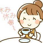 「休み休みしてください/休みながらゆっくりしてください」は韓国語で何という?