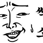 「썩소」の意味は?韓国の面白い言葉