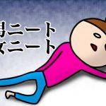 韓国語で「ニート」は何という?韓国語では同じニートでも男と女で違う表現に!