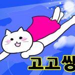 「고고씽!」の意味は?韓国のネットでよく使われる言葉を学ぼう