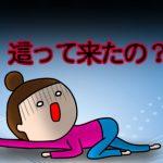 韓国語で「這(は)って来たの?」は何?遅刻してきた友達にツッコミの一言