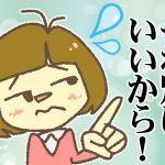 友達同士で使える韓国のツッコミ表現「いいから!」は何という?面白い韓国語表現