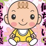 韓国語の赤ちゃん言葉「何ちゃい?」は何という?年齢の聞き方と「若く見えます」を言ってみよう!