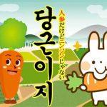 韓国語「당근이지/タングニジ」の意味は?ニンジンだけど人参じゃない表現