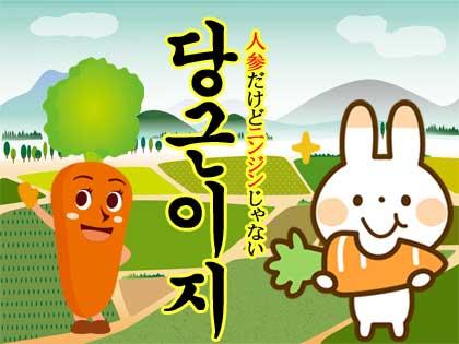 韓国語タングニジ意味