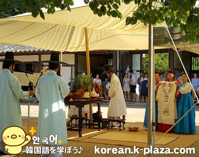 韓国の伝統結婚式