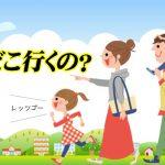 韓国語で「どこ行くの?」は何という?韓国のバス事情を知ろう!