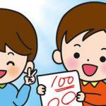 韓国語で「優等生(パーフェクト)」は「우등생(ウトゥンセン)」以外で何という?