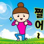 韓国語「쩔어~(ッチョロ~)!」の意味は?防弾少年団(BTS)やBIGBANGの歌にも出てきた言葉!韓国語の濃音の発音練習もしてみよう