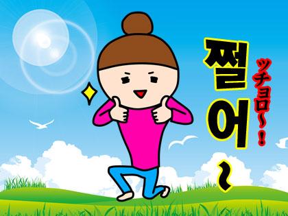 韓国語「쩔어~(ッチョロ~)!」の意味は?防弾少年団(BTS)やBIGBANGの歌にも出てきた言葉!