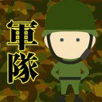 軍隊 韓国語