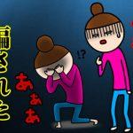 韓国語で「騙された」は何という?魚の気持ちに由来する韓国語表現