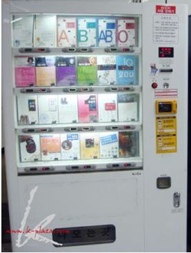 本の自動販売機 韓国語