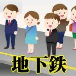 韓国語で「地下鉄」は何という?地下鉄のアナウンスを韓国語ネイティブ音声で聞いてみよう