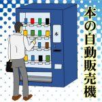 韓国語で「本の自動販売機」は何という?様々な本を韓国語で言ってみよう!