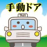 韓国語で「手動ドア」は何という?日本のタクシーと韓国のタクシーの決定的違いとは?