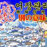 漁場管理 韓国語 意味