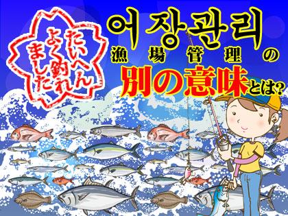 漁場管理 韓国語