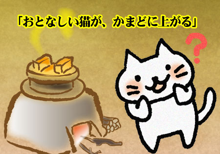 韓国ことわざ おとなしい猫がかまどに上がる