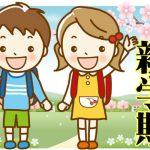 韓国語で「新学期」とは何という?学校にまつわる韓国語単語を覚えよう!