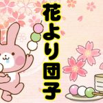 「花より団子」は韓国語で何という?韓国のことわざを韓国語で勉強しよう!