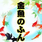 金魚のふん 韓国語