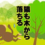韓国語で「猿も木から落ちる」は何という?