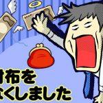 韓国語で「財布をなくしました」は何という?旅行中に貴重品を紛失した時の韓国語会話を学ぼう!