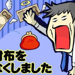 財布をなくしました 韓国語