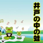 韓国語で「井戸の中の蛙」は何という?