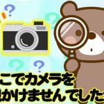 ここでカメラを見かけませんでしたか 韓国語