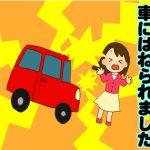 韓国語で「車にはねられました」は何という?