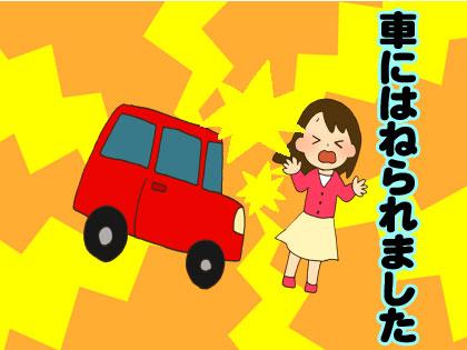車にはねられました 韓国語