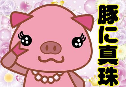 豚に真珠 韓国語
