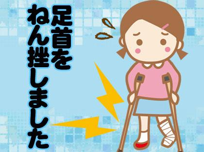 足首をねん挫しました韓国語