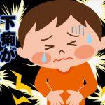下痢がひどいんです 韓国語
