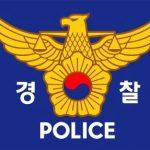 警察署 韓国語