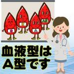 血液型はA型です韓国語